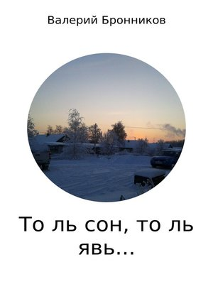 cover image of То ль сон, то ль явь... Сборник стихотворений