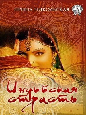 cover image of Индийская страсть