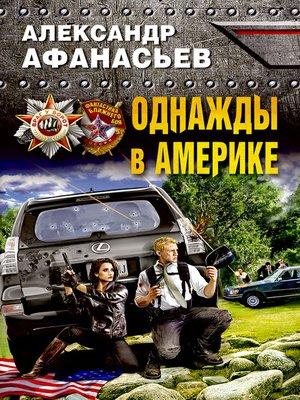 cover image of Однажды в Америке