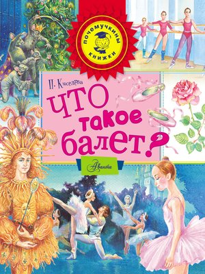 cover image of Что такое балет?