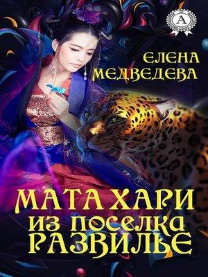 cover image of Мата Хари из поселка Развилье