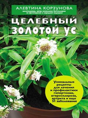 cover image of Целебный золотой ус