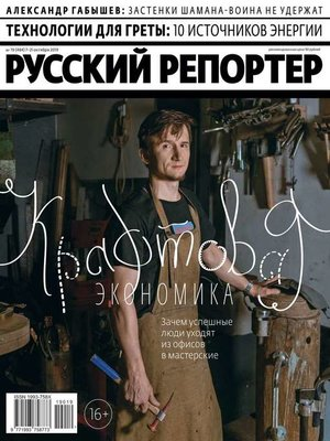 cover image of Русский Репортер 19-2019