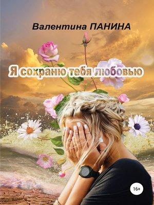cover image of Я сохраню тебя любовью