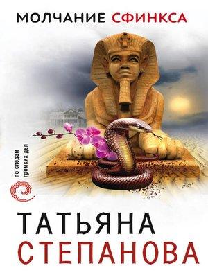 cover image of Молчание сфинкса