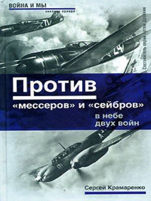 cover image of Против «мессеров» и «сейбров»