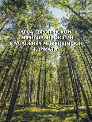 cover image of Леса Европейской территории России в условиях меняющегося климата