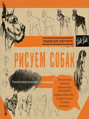 cover image of Рисуем собак. Альбом для скетчинга
