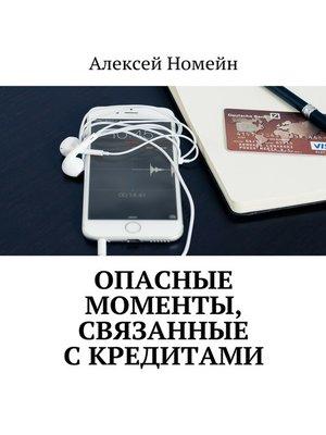 cover image of Опасные моменты, связанные скредитами