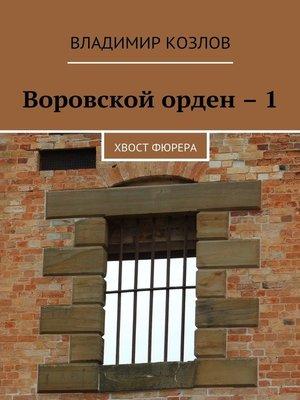 cover image of Воровской орден – 1. Хвост фюрера