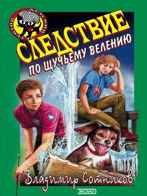 cover image of Следствие по щучьему велению