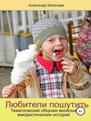 cover image of Любители пошутить. Тематический сборник веселых юмористических историй