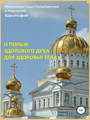 cover image of О пользе здорового духа для здоровья тела. Тематическое собрание проповедей