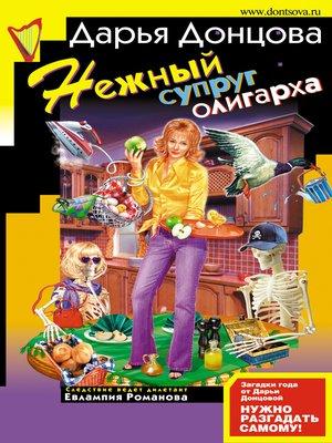 cover image of Нежный супруг олигарха