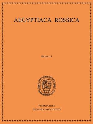cover image of Aegyptiaca Rossica. Выпуск 3