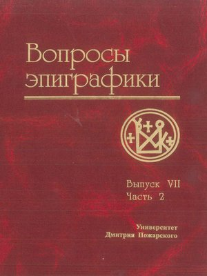 cover image of Вопросы эпиграфики. Выпуск VII. Часть 2