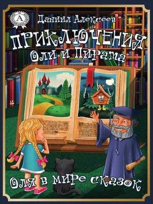 cover image of Приключения Оли и Пирата