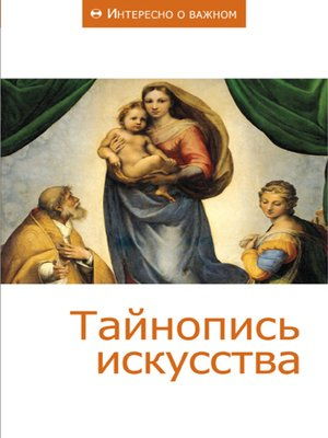 cover image of Тайнопись искусства