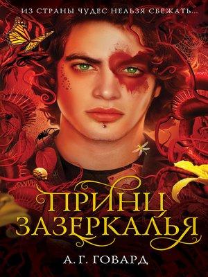 cover image of Принц Зазеркалья