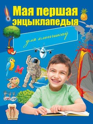 cover image of Мая першая энцыклапедыя. Для хлопчыкаў