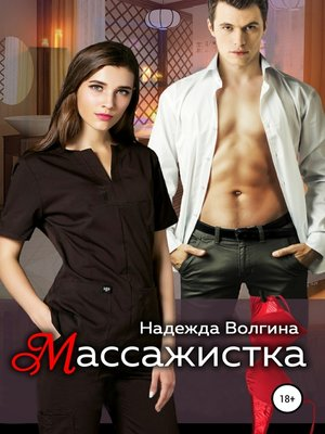 cover image of Массажистка