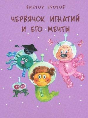 cover image of Червячок Игнатий и его мечты. 20 сказочных историй