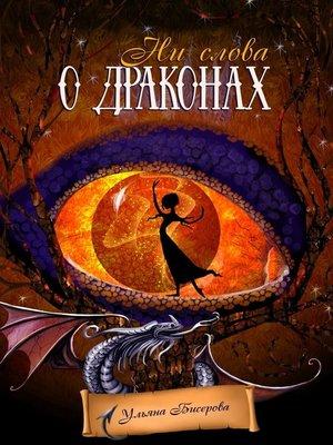 cover image of Ни слова одраконах