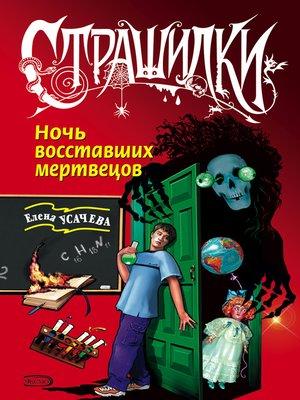 cover image of Ночь восставших мертвецов