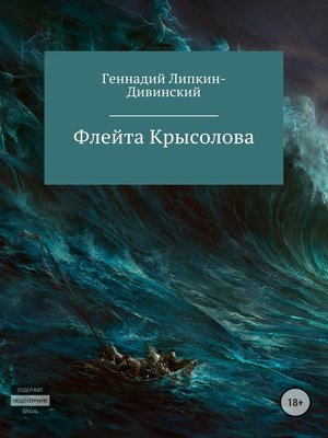 cover image of Флейта крысолова