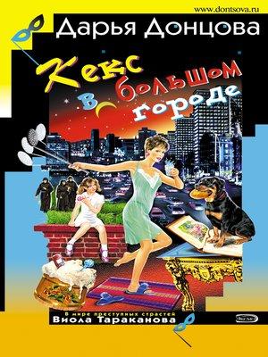 cover image of Кекс в большом городе
