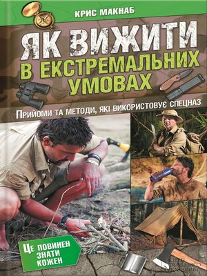 cover image of Як вижити в екстремальних умовах