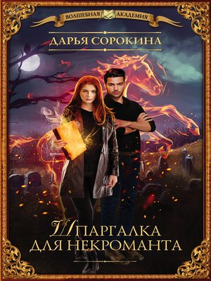 cover image of Шпаргалка для некроманта
