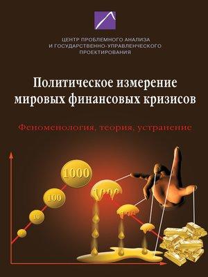 cover image of Политическое измерение мировых финансовых кризисов. Феноменология, теория, устранение