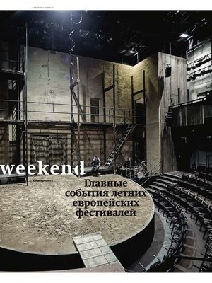 cover image of Коммерсантъ Weekend 23-2015