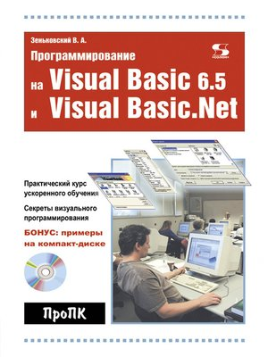 cover image of Программирование на Visual Basic 6.5 и Visual Basic.Net