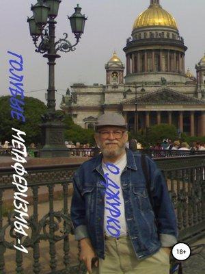 cover image of Голубые метаферизмы -1