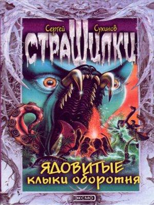 cover image of Ядовитые клыки оборотня