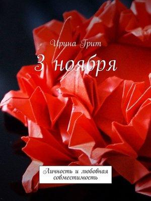 cover image of 3 ноября. Личность илюбовная совместимость