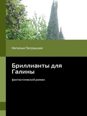 cover image of Бриллианты для Галины. Иронический роман