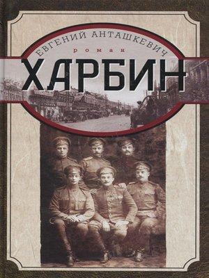 cover image of Харбин