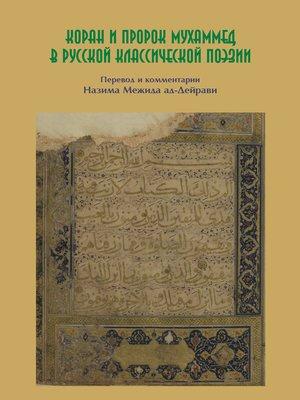 cover image of Коран и пророк Мухаммед в русской классической поэзии