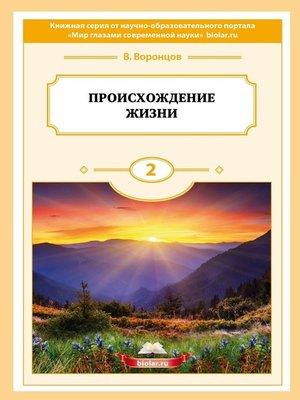 cover image of Происхождение жизни