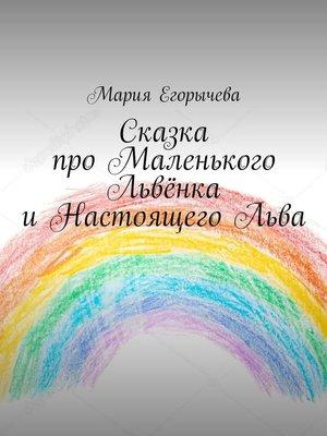 cover image of Сказка проМаленького Львёнка иНастоящегоЛьва