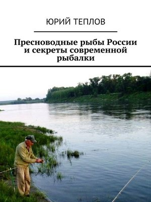cover image of Пресноводные рыбы России исекреты современной рыбалки
