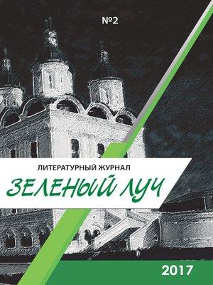 cover image of Зеленый луч №2 2017