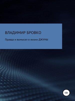cover image of Правда и вымысел в жизни ДЖУНЫ