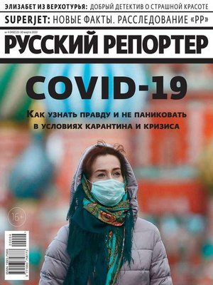 cover image of Русский Репортер 04-2020