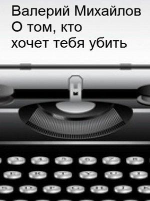 cover image of Отом, кто хочет тебя убить