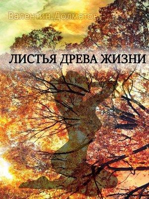 cover image of Листья древа жизни