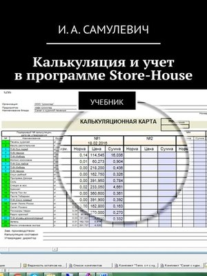 cover image of Калькуляция иучет впрограмме Store-House. Руководство